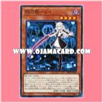 DBDS-JP029 : Brandish Maiden Rei (Common)