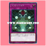 RC02-JP049 : Macro Cosmos (Secret Rare)