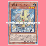 DUEA-JP029 : Bian, Cosmic Dragon of Earth (Common)