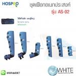 ชุดเฝือกอเนกประสงค์ Hospro - ใช้ได้ทั้งเด็กและผู้ใหญ่ วัสดุโฟมอย่างดี รุ่น AS-02 Splint