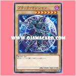 MVPI-JP001 : Dark Magician / Black Magician (Kaiba Corporation Common) 98%