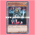 20AP-JP024 : D.D. Warrior Lady / Different Dimension Warrior Lady (Normal Parallel Rare)