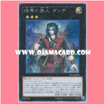 EP15-JP015 : Dante, Traveler of the Burning Abyss / Dante, Traveler of the Afterlife (Secret Rare)