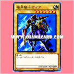 SDMY-JP013 : Gaia The Fierce Knight / Gaia the Dark Knight (Common)
