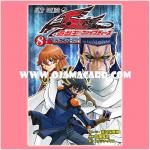 Yu-Gi-Oh! 5D's Vol.8 [YF08-JP] - No Promo Card + Book Only