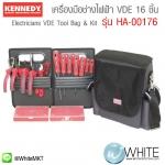เครื่องมือช่างไฟฟ้า VDE 16 ชิ้น ยี่ห้อ KENNEDY ประเทศอังกฤษ Electricians VDE Tool Bag & Kit -16 Piece