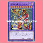 CP17-JP035 : Armityle the Chaos Phantom / Chaos Phantom Demon Armityle (Common)