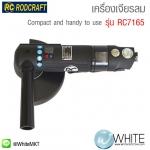 เครื่องเจียรลม รุ่น RC7165 angle grinder/cutter M10 x 1.5 Compact and handy to use ยี่ห้อ RODCRAFT (GEM)