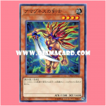 DP18-JP013 : Amazoness Swords Woman / Amazon Sword Woman (Common)