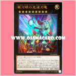 VP16-JP003 : Galaxy-Eyes Cipher Blade Dragon (Ultra Rare)