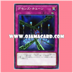 ST18-JP039 : Fiendish Chain / Demon's Chain (Common)