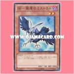 DP11-JP006 : Blackwing - Mistral the Silver Shield / Black Feather - Mistral the Silver Shield (Common)
