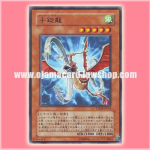 TDGS-JP013 : Handcuffs Dragon / Wapper Dragon (Rare)