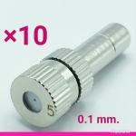 หัวพ่นหมอกละเอียด 0.1 mm. แบบไม่มีกรอง จำนวน 10 ตัว