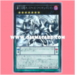 CORE-JP051 : Odd-Eyes Rebellion Dragon / Odd-Eyes Rebellion Dragon the Supreme King Black Dragon (Holographic Rare)