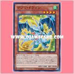 TRC1-JP011 : Debris Dragon (Secret Rare)