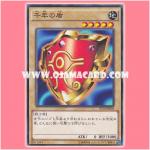 ST14-JP004 : Millennium Shield (Common)