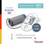 เครื่องวัดความดันโลหิต ที่ต้นแขน Beurer Upper arm Blood Pressure Monitor รุ่น BM55 โปรวันแม่