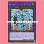 GP16-JP008 : Elemental HERO Shining Flare Wingman (Gold Rare)