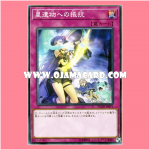 FLOD-JP072 : Resistance Against the World Legacy / Resistance to Star Relics (Common)