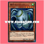 CP18-JP003 : Flying Elephant (Common)
