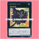 TRC1-JP037 : Gagaga Cowboy / Gagaga Gunman (Super Rare)