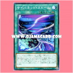 SD33-JP022 : Cynet Storm / Cybenet Storm (Common)