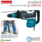 """สว่านโรตารี่ 52mm (2-1/16"""") AVT รุ่น HR5212C ยี่ห้อ Makita (JP) Rotary Hammer"""