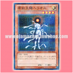 AT01-JP002 : Helios - The Primordial Sun / Primordial Sun Helios (Normal Parallel Rare)