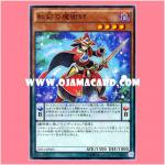 SD31-JP003 : Iris Magician (Super Rare)