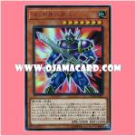 CP18-JP001 : Orgoth the Relentless / God Orgoth (Ultra Rare)