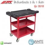 โต๊ะเข็นเครื่องมือ 3 ชั้น 1 ลิ้นชัก รุ่น 3518 ยี่ห้อ JTC Auto Tools จากประเทศไต้หวัน