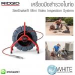 เครื่องมือสำรวจในท่อ SeeSnake® Mini Video Inspection System ยี่ห้อ RIDGID (USA)