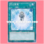 SR02-JP034 : Charge of the Light Brigade / Reinforcements of the Light (Common)