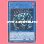MP01-JP011 : Relinquished / Sacrifice (Millennium Super Rare)