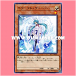 ST17-JP020 : Effect Veiler (Common)