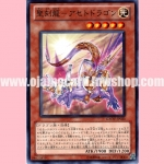 GAOV-JP020 : Hieratic Dragon of Eset (Common)