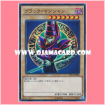DP16-JP008 : Dark Magician / Black Magician (Super Rare)