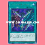 CPL1-JP006 : Legend of Heart (Rare)