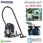 เครื่องดูดฝุ่น-ดูดน้ำ รุ่น AERO-INOX Industrial vacuum cleaners ยี่ห้อ NILFISK (GERMANY)