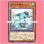 COTD-JP021 : Stargrail's Protector Dragon (Common)