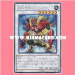 VP14-JPA04 : Superheavy Samurai Ogre Shutendoji / Superheavy God Oni Shutendo - G (Secret Rare)