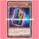 CPL1-JP034 : Gate Blocker (Rare)
