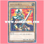 15AX-JPM06 : Celtic Guardian / Elf Swordsman (Millennium Rare)
