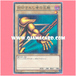 MB01-JP006 : Left Arm of the Forbidden One / Left Arm of the Sealed One (Millennium Rare)