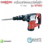 เครื่องสกัดคอนกรีตไฟฟ้า 17mm รุ่น MT860 ยี่ห้อ Maktec (JP) Hex Shank Demolition Hammer