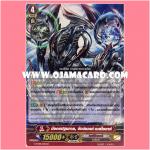 G-TD05/001TH : มังกรปฐมกาล, จัดเมนต์•เมสไซยาห์ (Genesis Dragon, Judgement Messiah) - แบบโฮโลแกรมฟอยล์