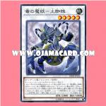 DBHS-JP033 : Poison Mayakashi - Tsuchigumo (Common)
