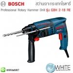 สว่านเจาะกระแทกโรตารี่ GBH 2-18 RE Professional Rotary Hammer Drill ยี่ห้อ BOSCH (GEM)