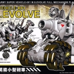 Metal Slug 1/35 SUPER VEHICLE-001 M.S. Evolve (Grey)